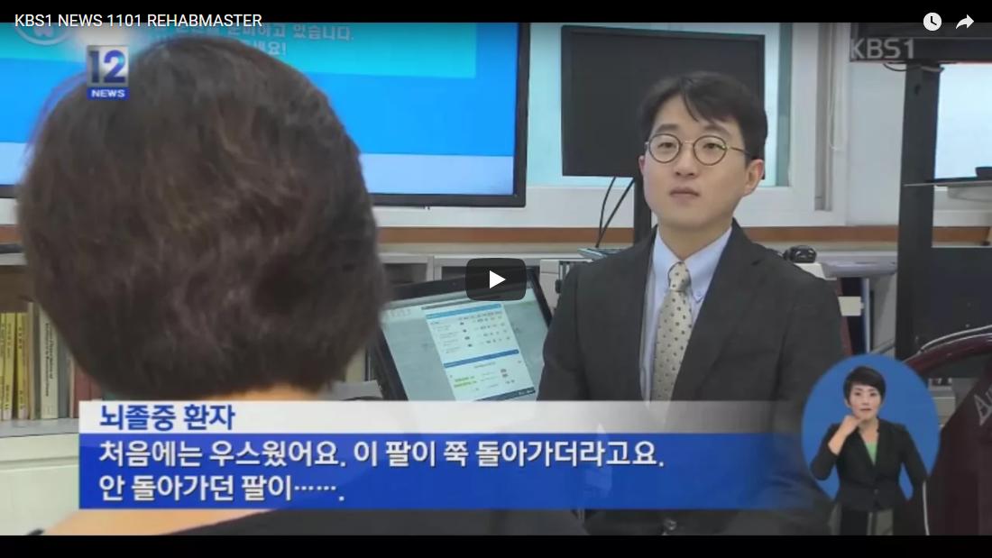 KBS1 NEWS 1101 REHABMASTER