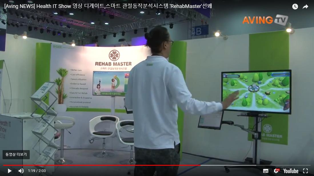 [Aving NEWS] Health IT Show 영상 디게이트,스마트 관절동작분석시스템 'RehabMaster'선봬