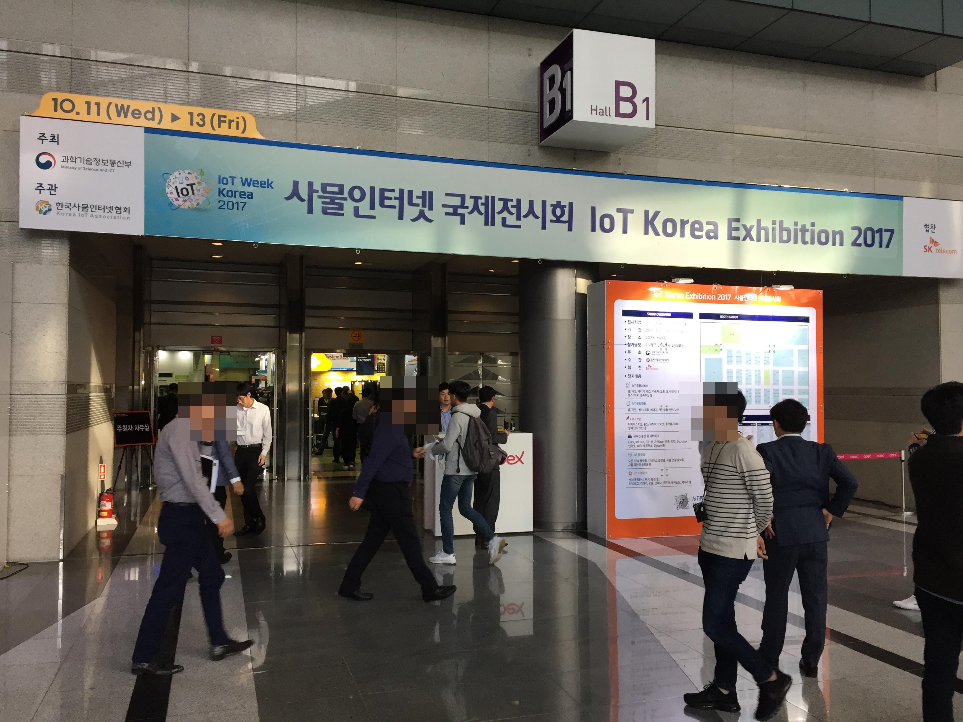 2017 사물인터넷 국제전시회 참여하였습니다.