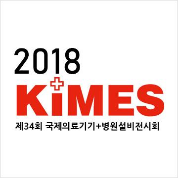 KIMES2018에 여러분을 초대합니다.