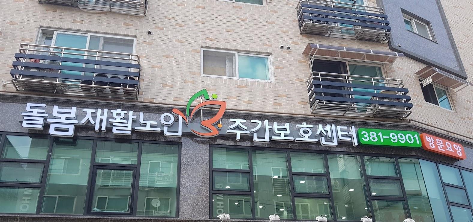 안양 돌봄재활노인주야간보호센터 납품