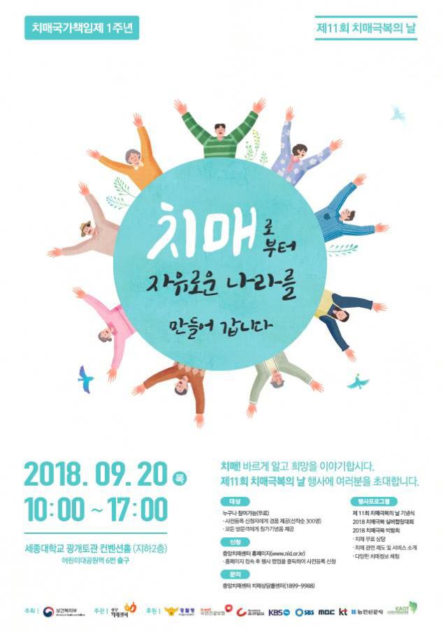 제11회 치매극복의날 행사