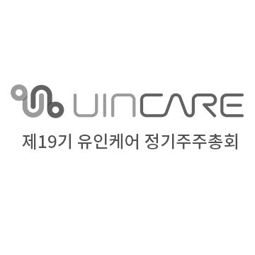 제19기 유인케어 정기주주총회 소집공고